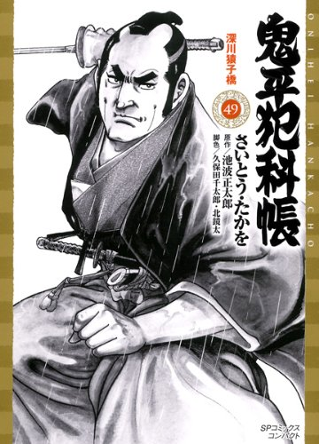 鬼平犯科帳 49 (SPコミックス)