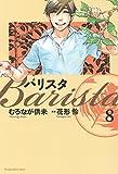 バリスタ 8巻 (芳文社コミックス)