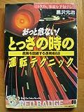 おっと危ない!とっさの時の運転テクニック―危険を回避する透視術88 (レッドバッジシリーズ (88))