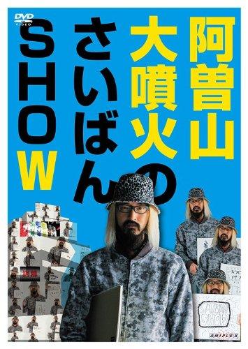 阿曽山大噴火のさいばんSHOW [DVD]