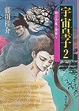 宇宙皇子(うつのみこ)〈2〉 (角川文庫)