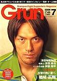 月刊 GRUN (グラン) 2007年 07月号 [雑誌]