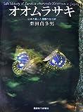 オオムラサキ—日本の里山と国蝶の生活史