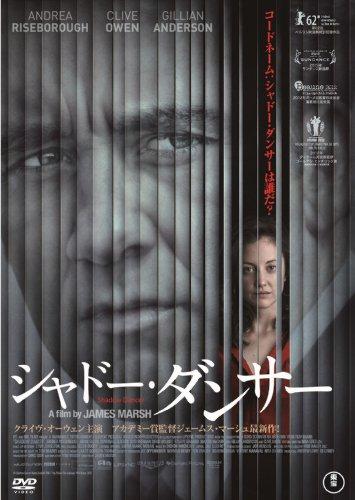 シャドー・ダンサー [DVD]