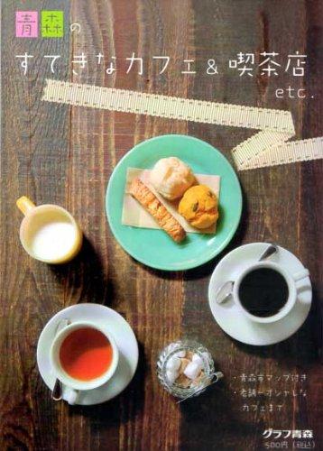 青森のすてきなカフェ&喫茶店ete.