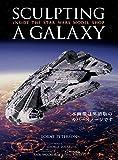 【Amazon.co.jp限定先行発売】Sculpting a Galaxy:スター・ウォーズ 特撮ミニチュアモデル[ハードカバー](仮)