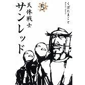 天体戦士サンレッド 5 (ヤングガンガンコミックス)