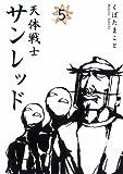 天体戦士サンレッド 5 (5) (ヤングガンガンコミックス)
