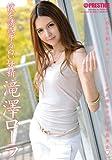 僕を誘惑する白い妖精 [DVD]