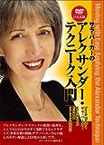 DVD>サラ・バーカーのアレキサンダー・テクニーク入門 日本語版 (<DVD>)