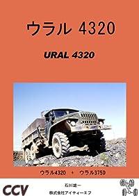 ウラル 4320 (クロスカントリー・ビークル)