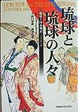 琉球と琉球の人々