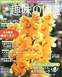 NHK 趣味の園芸 2013年 02月号 [雑誌]