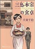三鬼本家の食卓 (ビームコミックス)