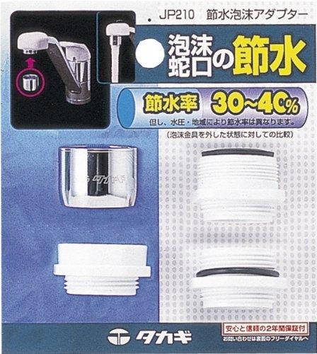 タカギ(takagi) 節水泡沫アダプター JP210【2年間の安心保証】