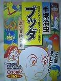 ブッダ vol.4 (希望コミックスCASUAL)