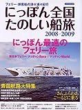 にっぽん全国たのしい船旅 2008-2009―フェリー・旅客船の津々浦々紀行 (2008) (イカロス・ムック) (イカロス・ムック)