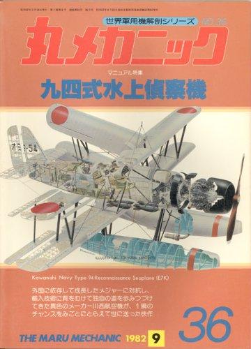 丸メカニック NO.36 マニュアル特集 九四式水上偵察機 (世界軍用機解剖シリーズ)