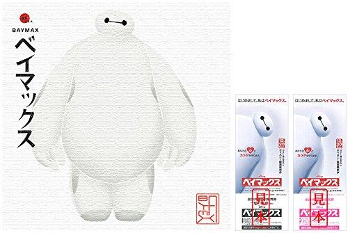 【Amazon.co.jp限定】ベイマックスのアートキャンバス(タイプB)付 前売券(ファミリーセット1)