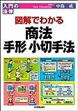 図解でわかる 商法・手形小切手法 (入門の法律)