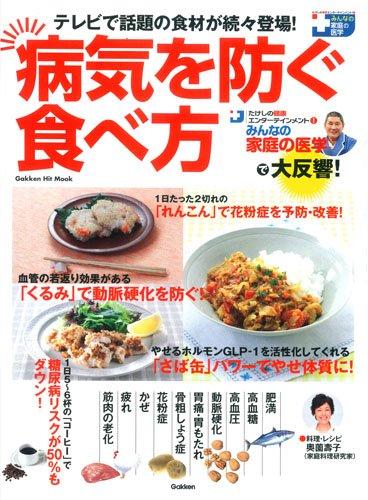 病気を防ぐ食べ方: みんなの家庭の医学 (GAKKEN HIT MOOK たけしの健康エンターテインメント!みん)