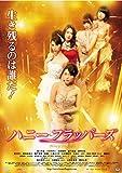 ハニー・フラッパーズ -プレミアム・エディション-[DVD]