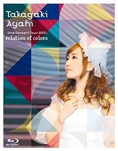 高垣彩陽 2ndコンサートツアー2013 ~relation of colors~