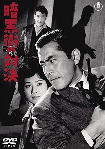 暗黒街の対決 【期間限定プライス版】 [DVD]