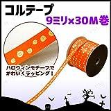 コルテープ ポッピング オレンジ 9mm×30m