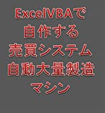 ExcelVBAで自作する 売買システム自動大量製造マシン