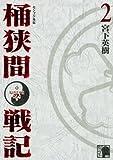 センゴク外伝桶狭間戦記 2 (2) (KCデラックス)