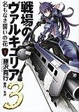 戦場のヴァルキュリア3名もなき誓いの花 1 (電撃コミックス)