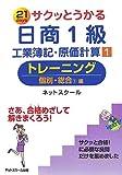 サクッとうかる日商1級工業簿記・原価計算トレーニング 1 …