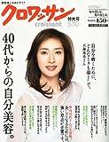 クロワッサン 2011年 5/10号 [雑誌]