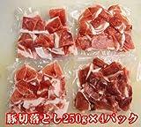 【お買得】【冷凍発送】豚切落とし[1kg] 250gづつの小分けパックで便利