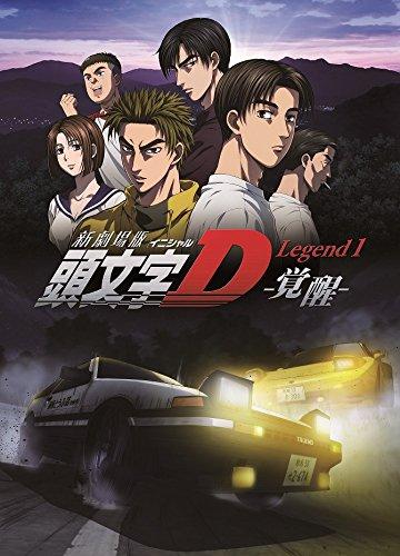 新劇場版 頭文字[イニシャル]D Legend1 -覚醒- 【初回限定版】 [Blu-ray]