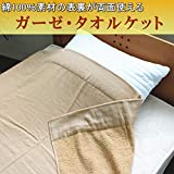 ガーゼ・タオルケット(140×190cm)表が綿100%ガーゼ 裏が綿100%無撚糸タオル 58%OFF (ベージュ) ランキングお取り寄せ