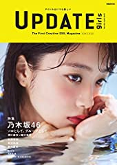 UPDATE girls vol.1 (�Ԥ�MOOK)