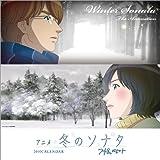 アニメ冬のソナタ 2010年 カレンダー