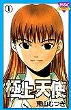 極上天使 1 (きらら16コミックス)
