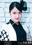 AKB48 公式生写真 So long ! 劇場盤 【入山杏奈】