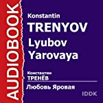 Lyubov Yarovaya [Russian Edition] | Konstantin Trenyov