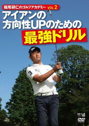 堀尾研仁のゴルフアカデミー VOL.2 アイアンの方向性UPのための最強ドリル [DVD]