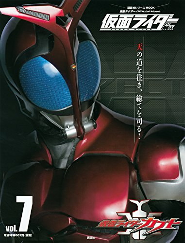 仮面ライダー 平成 vol.7 仮面ライダーカブト (平成ライダーシリーズMOOK)