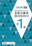 語彙・読解力検定公式テキスト 改訂2版 合格力養成BOOK 準1級