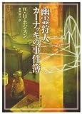 幽霊狩人カーナッキの事件簿 (創元推理文庫)
