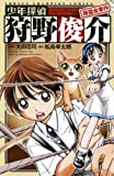 少年探偵狩野俊介降霊会事件 (少年チャンピオン・コミックス)