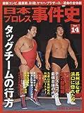 日本プロレス事件史(14) (B・Bムック)