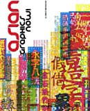 echange, troc Julius Wiedemann - Asian Graphics Now