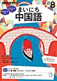 NHKラジオ まいにち中国語 2016年 8月号 [雑誌] (NHKテキスト)